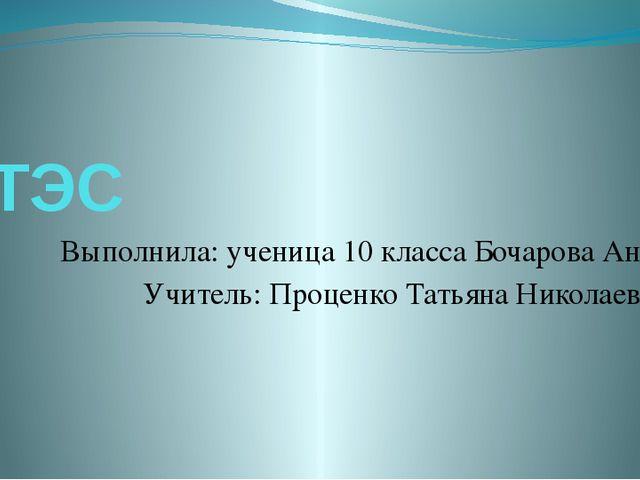 АТЭС Выполнила: ученица 10 класса Бочарова Анна Учитель: Проценко Татьяна Ник...