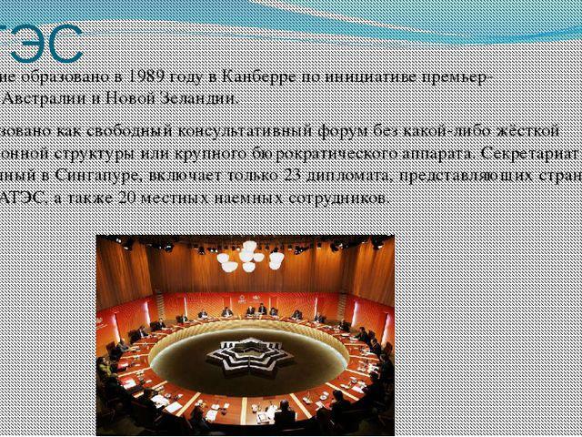 АТЭС Объединение образовано в1989 годувКанберрепо инициативе премьер-мини...
