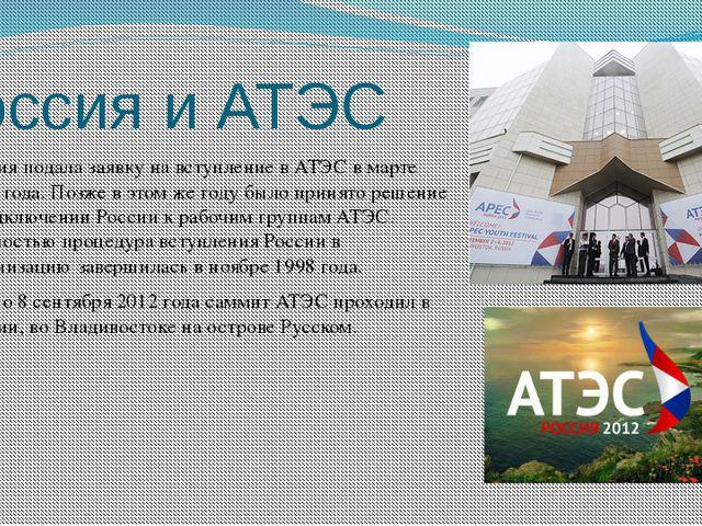 Россия и АТЭС Россияподала заявку на вступление в АТЭС в марте 1995 года. По...