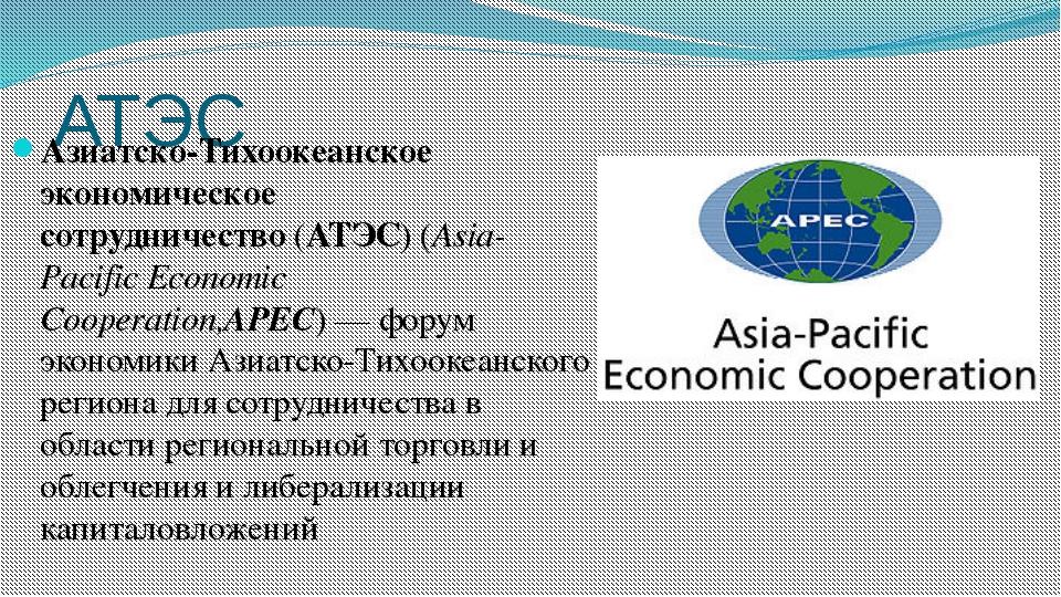 АТЭС Азиатско-Тихоокеанское экономическое сотрудничество(АТЭС) (Asia-Pacific...