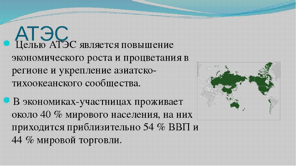 АТЭС Целью АТЭС является повышение экономического роста и процветания в реги...