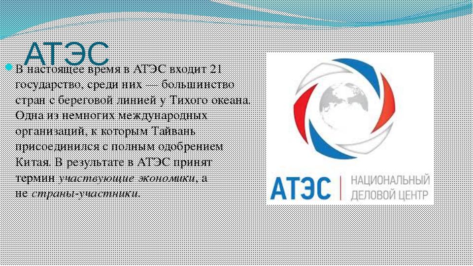 АТЭС В настоящее время в АТЭС входит 21 государство, среди них— большинство...