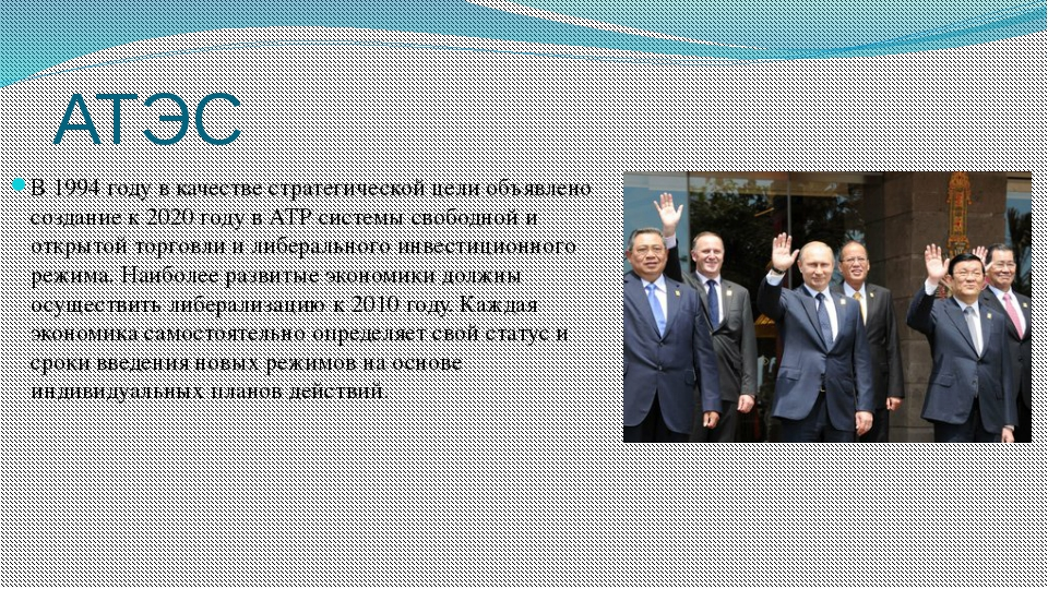 АТЭС В1994 годув качестве стратегической цели объявлено создание к2020 год...