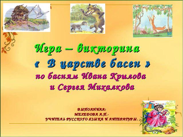 *** Игра – викторина « В царстве басен » по басням Ивана Крылова и Сергея Мих...