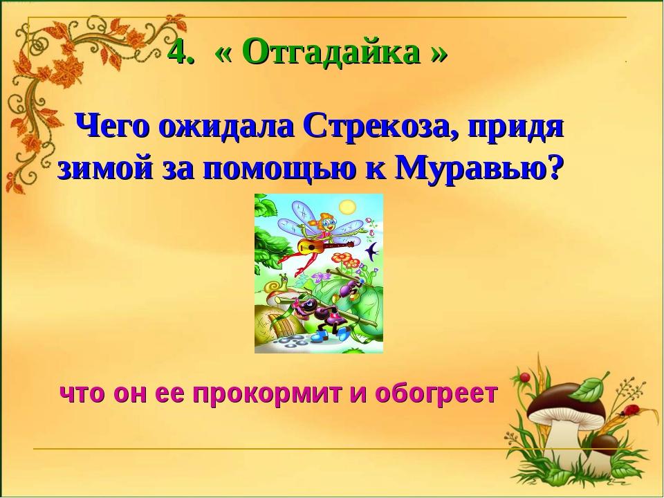 Чего ожидала Стрекоза, придя зимой за помощью к Муравью? что он ее прокормит...