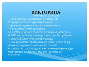 ВИКТОРИНА І топтың сұрақтары 1.Қазақстанның шекарасы 2 724,9 мың км