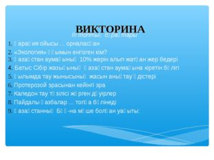 ВИКТОРИНА ІІІ топтың сұрақтары 1. Қарақия ойысы ... орналасқан 2. «Экология»
