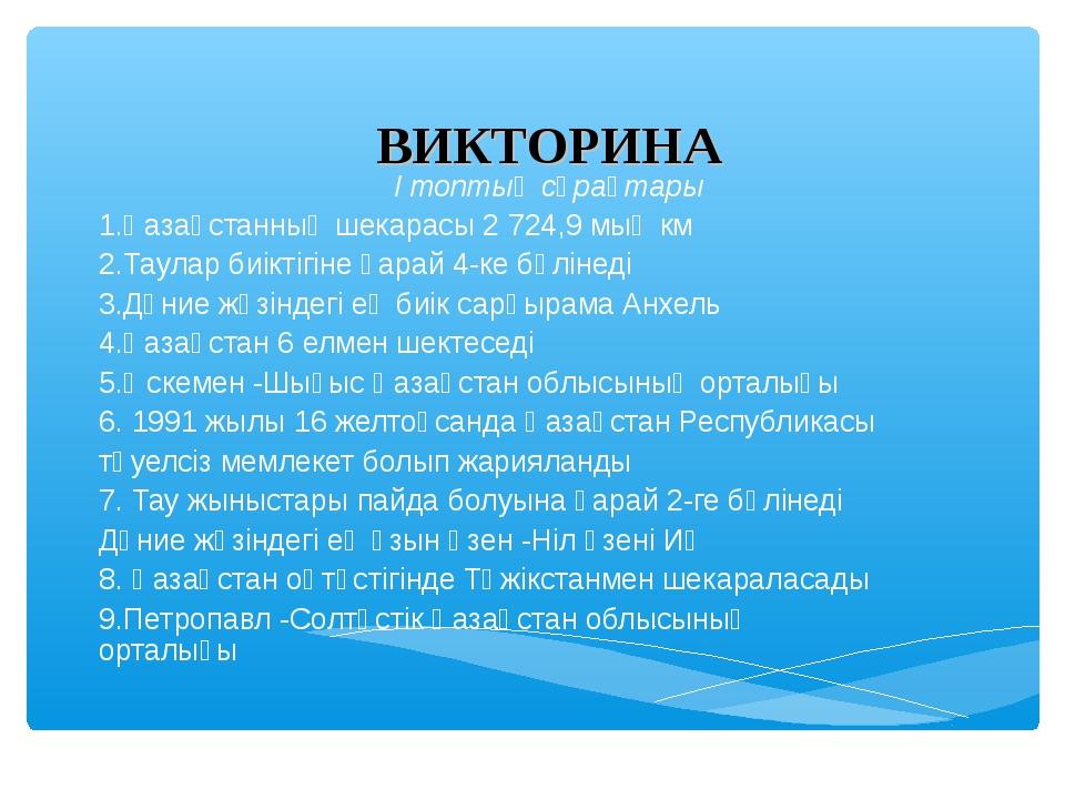 ВИКТОРИНА І топтың сұрақтары 1.Қазақстанның шекарасы 2 724,9 мың км...
