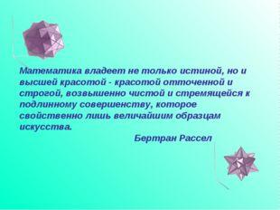 Математика владеет не только истиной, но и высшей красотой - красотой отточен