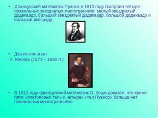 Французский математик Пуансо в 1810 году построил четыре правильных звездчаты