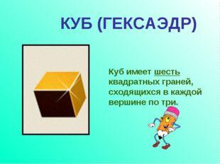 Куб имеет шесть квадратных граней, сходящихся в каждой вершине по три. КУБ (Г