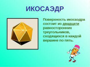 Поверхность икосаэдра состоит из двадцати равносторонних треугольников, сходя