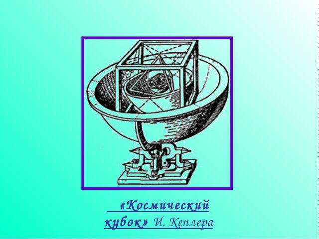 «Космический кубок» И. Кеплера
