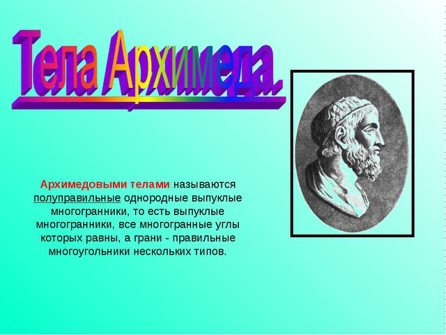 Архимедовыми телами называются полуправильные однородные выпуклые многогранни...