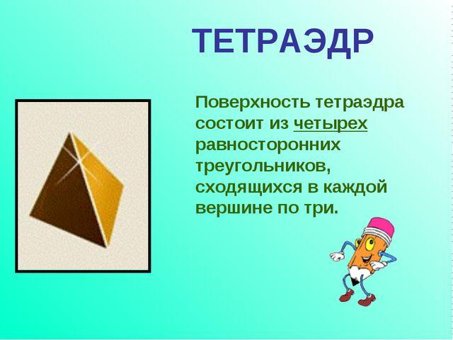 Поверхность тетраэдра состоит из четырех равносторонних треугольников, сходящ...