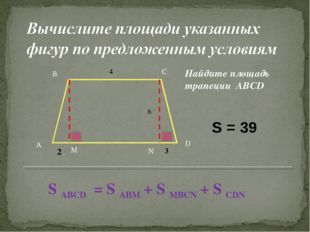 A B C D M N 2 3 4 6 Найдите площадь трапеции ABCD S ABCD = S ABM + S MBCN + S