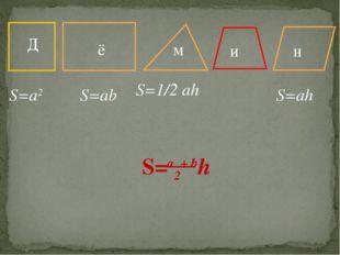 м ё Д н и S=1/2 ah S=ab S=ah S=a2 S=а2+ bh