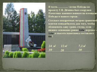 В честь ……….. -летия Победы по проекту Г.Я. Дёмина был сооружен Памятник павш