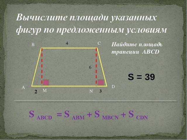 A B C D M N 2 3 4 6 Найдите площадь трапеции ABCD S ABCD = S ABM + S MBCN + S...