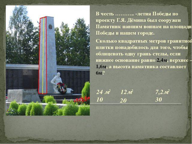 В честь ……….. -летия Победы по проекту Г.Я. Дёмина был сооружен Памятник павш...