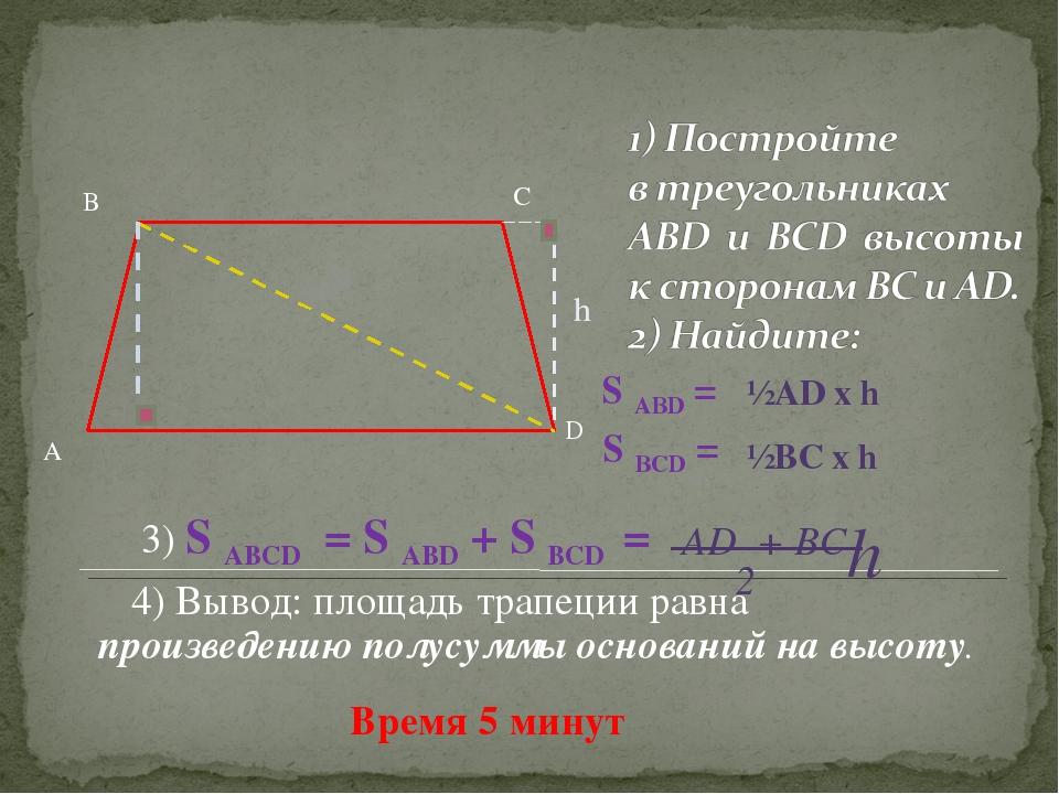 A B C D 4) Вывод: площадь трапеции равна Время 5 минут h произведению полусум...