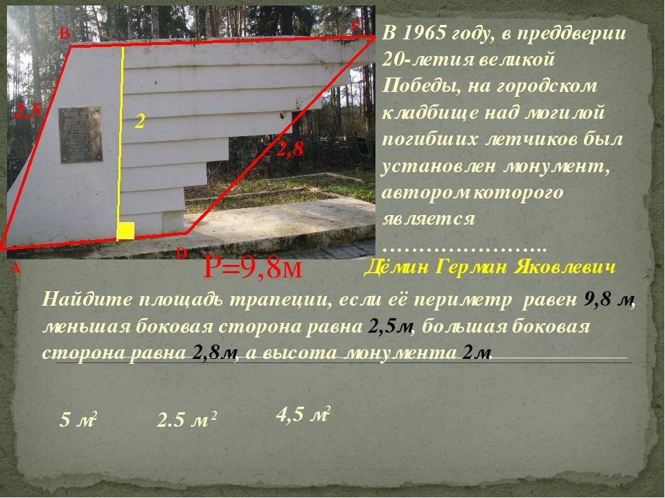 В 1965 году, в преддверии 20-летия великой Победы, на городском кладбище над...