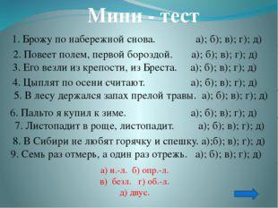 Мини - тест 1. Брожу по набережной снова. а); б); в); г); д) 2. Повеет полем