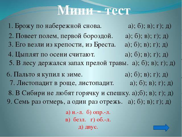Мини - тест 1. Брожу по набережной снова. а); б); в); г); д) 2. Повеет полем...