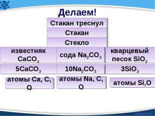 Делаем! Стакан треснул Стакан Стекло кварцевый песок SiO2 известняк СаСО3 сод