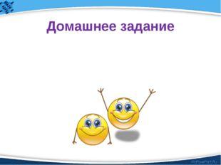 Домашнее задание ProPowerPoint.Ru