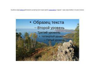 В районе озераБайкалдействовали сухопутные пути через хребетХамар-Дабан и