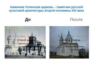 Каменная Успенская церковь – памятник русской культовой архитектуры второй по