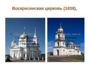 Воскресенская церковь (1838),