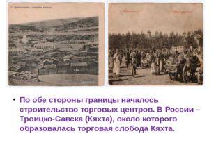 По обе стороны границы началось строительство торговых центров. В России – Т