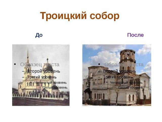 Троицкий собор До После