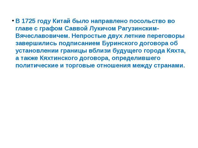 В 1725 году Китай было направлено посольство во главе с графом Саввой Лукичо...