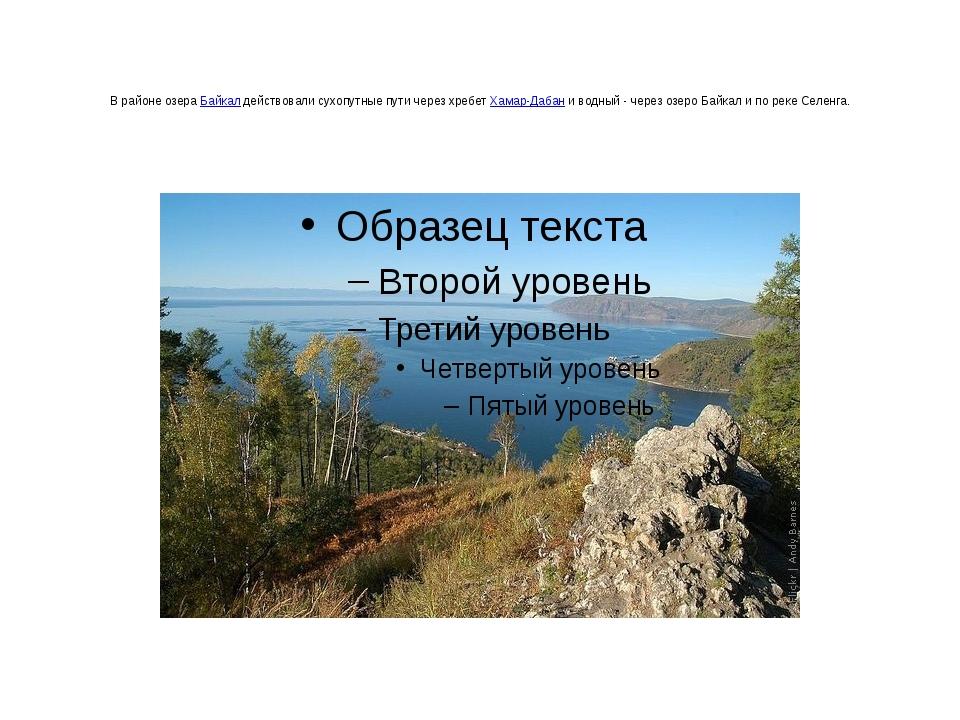 В районе озераБайкалдействовали сухопутные пути через хребетХамар-Дабан и...