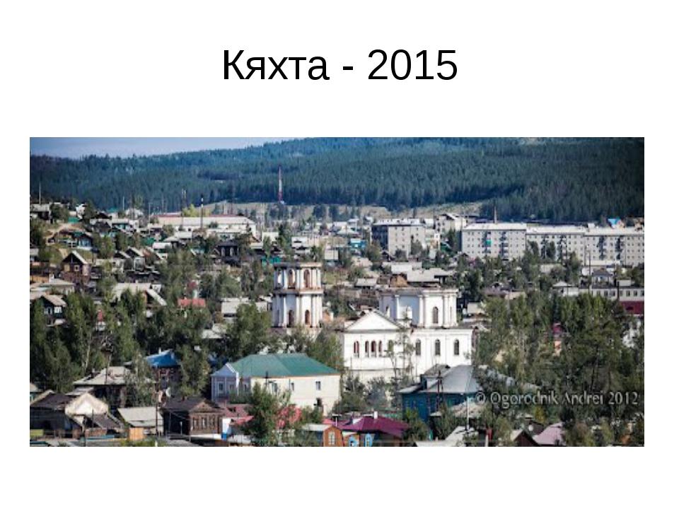 Кяхта - 2015