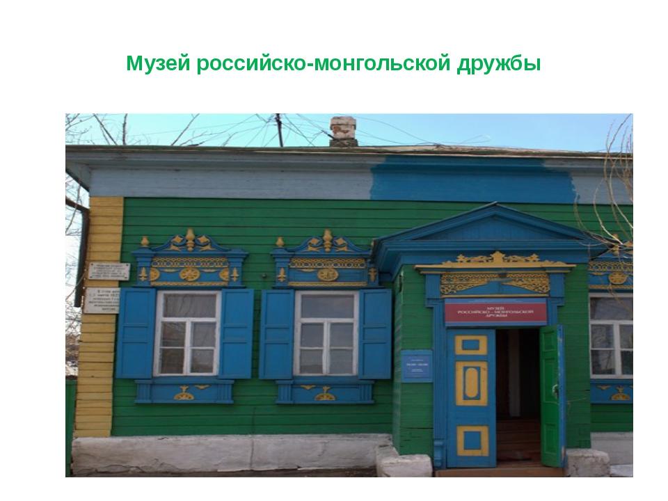 Музей российско-монгольской дружбы
