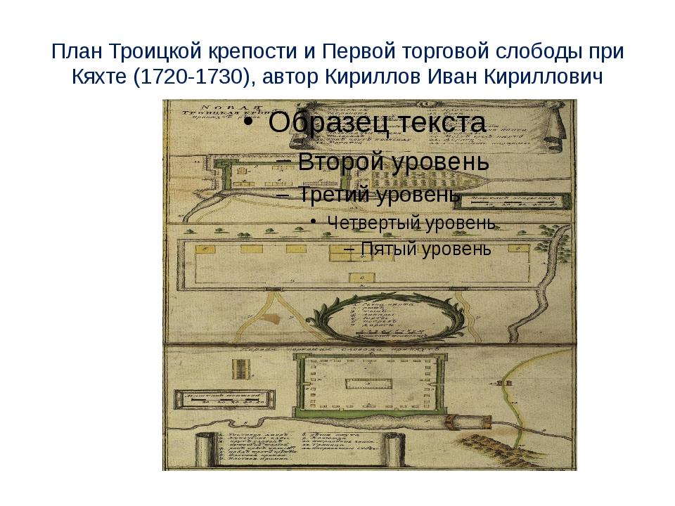 План Троицкой крепости и Первой торговой слободы при Кяхте (1720-1730), автор...