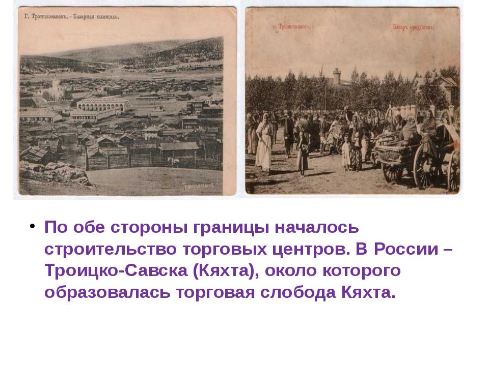 По обе стороны границы началось строительство торговых центров. В России – Т...