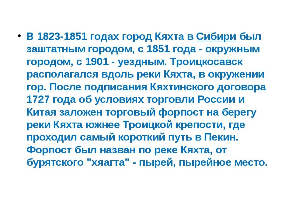 В 1823-1851 годах город Кяхта вСибирибыл заштатным городом, с 1851 года -...