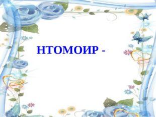НТОМОИР – НТОМОИР -
