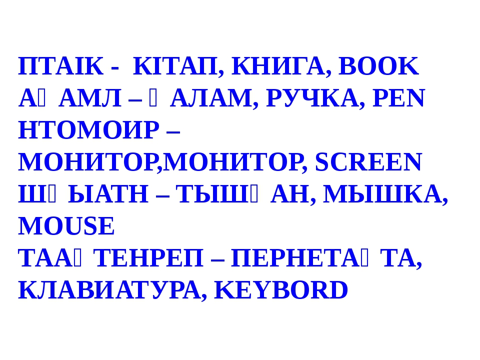 ПТАІК - КІТАП, КНИГА, BOOK АҚАМЛ – ҚАЛАМ, РУЧКА, PEN НТОМОИР – МОНИТОР,МОНИТ...