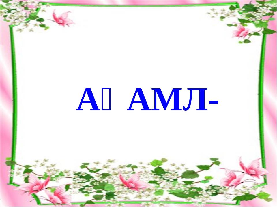 АҚАМЛ-