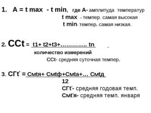 2. ССt = t1+ t2+t3+………….. tn количество измерений ССt- средняя суточная тем