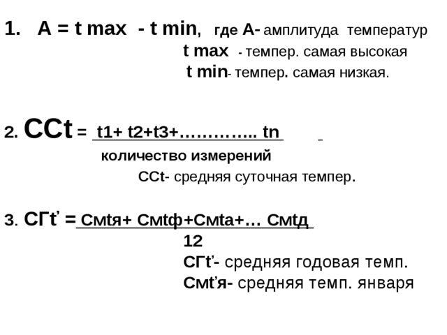 2. ССt = t1+ t2+t3+………….. tn количество измерений ССt- средняя суточная тем...