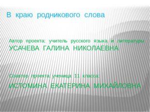 В краю родникового слова Автор проекта: учитель русского языка и литературы У