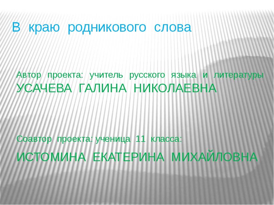 В краю родникового слова Автор проекта: учитель русского языка и литературы У...