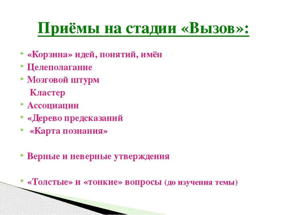 «Корзина» идей, понятий, имён Целеполагание Мозговой штурм Кластер Ассоциации...